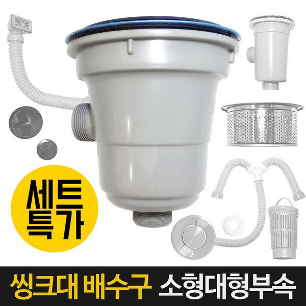 싱크대 씽크대 배수구 배관 덮개 거름망 트랩 부속품 상품이미지