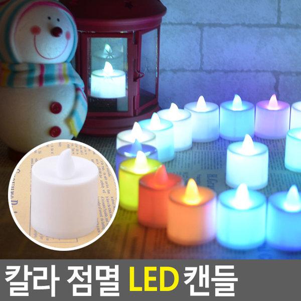 촛불 캔들 인테리어 조명 티라이트 램프 미니 양초 초 상품이미지