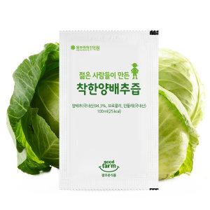 (착한마켓) 착한 양배추즙 100포 국내산 / 팜조은식품