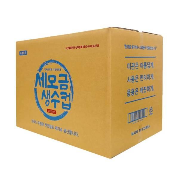 세모금컵4000매 일회용생수컵 정수기컵 세모금위생컵 상품이미지