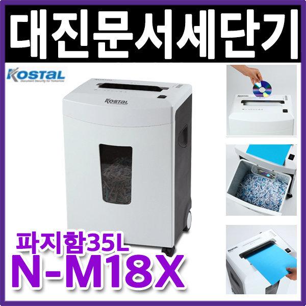 대진코스탈 문서세단기 N-M18X / NM18X 최대18매세단/ 상품이미지