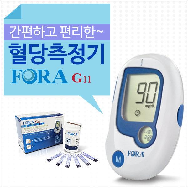 FORA혈당측정기 풀세트 /혈당계+시험지+채혈침+알콜솜 상품이미지