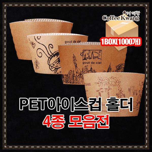 커피광 | PET아이스컵 홀더/4종모음/1000개 상품이미지