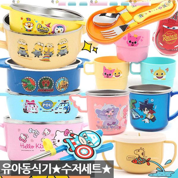 유아아동/대접/뚜껑/식기그릇/컵 캐릭터/스텐포크수저 상품이미지