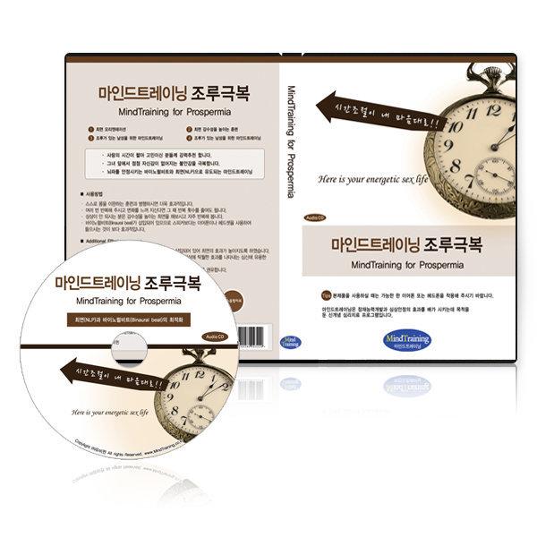 조루극복 기능성 음반 (CD 1Disc)/바이노럴비트+최면(NLP) 상품이미지
