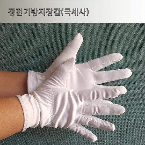 fii 극세사 장갑 (10켤레) - 부드러운 촉감/옆트임 상품이미지