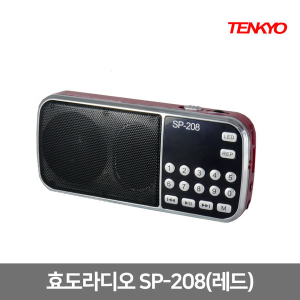 휴대용스피커/효도라디오 SP-209 찬송가 포함 상품이미지