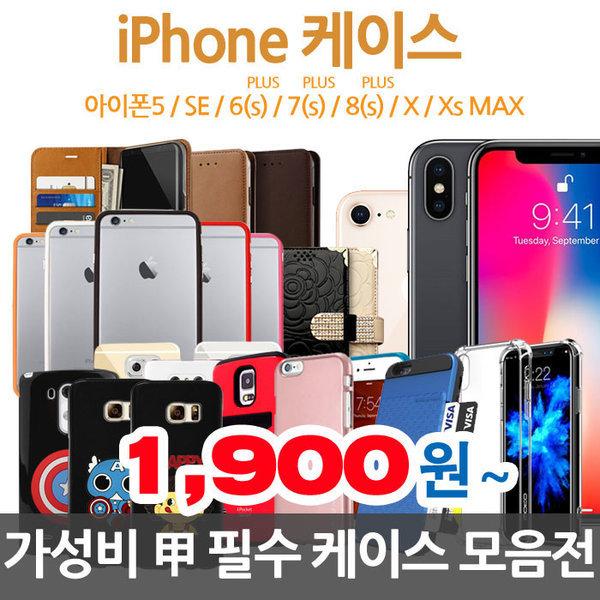 아이폰 X 8 7S 6S 5S 플러스 지갑 범퍼 휴대폰 케이스 상품이미지