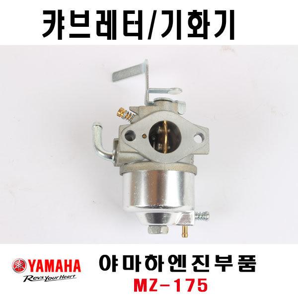 G마켓 - 기화기/MZ175/야마하엔진/YAMAHA/MZ175/야마하부품