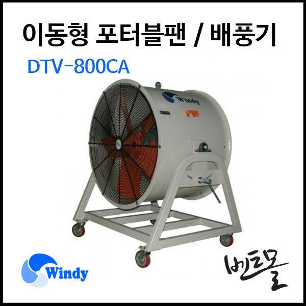 동건만승 강력 이동형 포터블팬 DTV-800CA / 배풍기 상품이미지