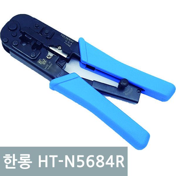 한롱 HT-N5684R 랜툴 8P 6P 4P지원 다목적용 상품이미지