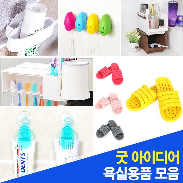 칫솔꽂이 치약걸이 양치컵 비누받침대 욕실화선반용품 상품이미지