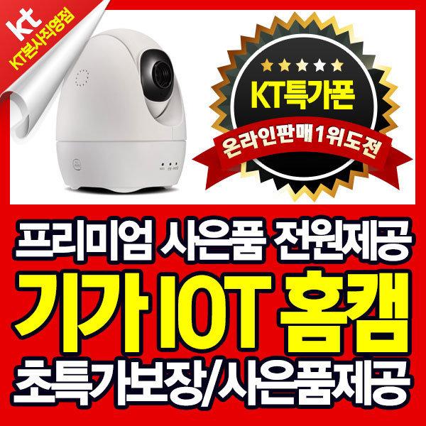 KT프라자 기가IoT홈캠2 설치비면제 사은품제공 상품이미지