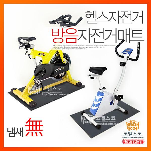 헬스자전거방음매트/스핀바이크/실내자전거/충격흡수 상품이미지