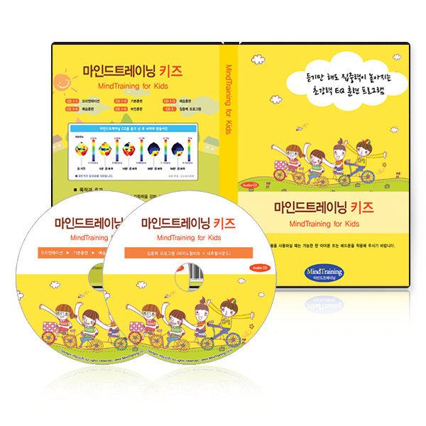 마인드트레이닝 키즈 기능성 음반 (CD 2Disc+안내책자)/집중력이 높아지는 초강력 EQ훈련 프로그램 상품이미지
