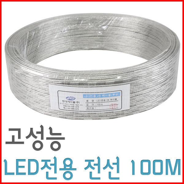 국산 LED전선 LED작업전선 LED전용전선 LED선 상품이미지