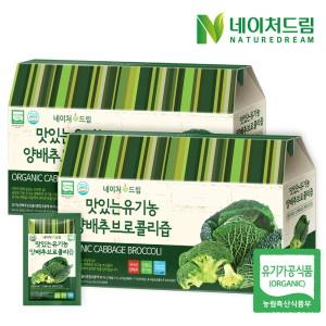 [네이처드림]맛있는 양배추즙 30포 1+1(총 60포)/건강즙/유기농