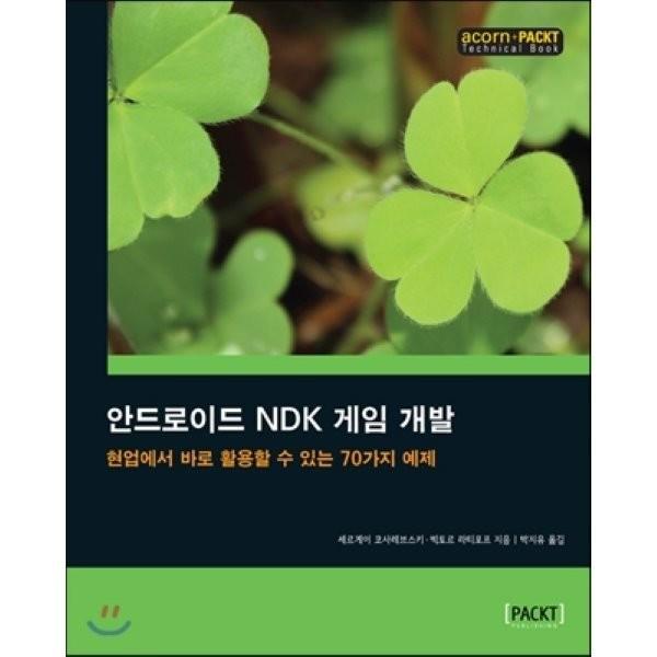 안드로이드 NDK 게임 개발 : 현업에서 바로 활용할 수 있는 70가지 예제  세르게이 코사레브스키 빅토르 라티포프 상품이미지