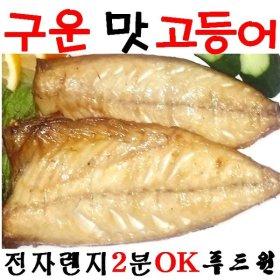 구운 고등어 110g 10팩 편리한 반찬 특별한 선물 생선