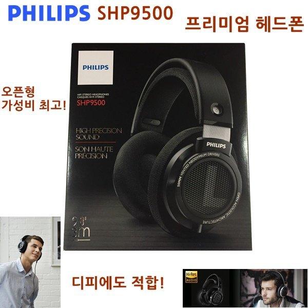 필립스 SHP9500 스테레오 헤드폰 특가/뛰어난 가성비 상품이미지