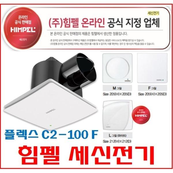 힘펠 C2-100LF 캇타칼 전기테이프 케이블타이 증정 상품이미지