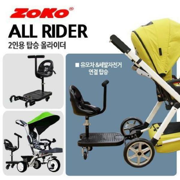 (AK몰)(조코)(신제품)ZOKO 조코 2인용 올라이더 유아세발자전거전용(타사세발자전거 유모차호환가능(일부제품제외) 상품이미지