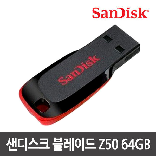 무료배송 고용량USB/도매가/USB메모리/32G/64G/128G 상품이미지
