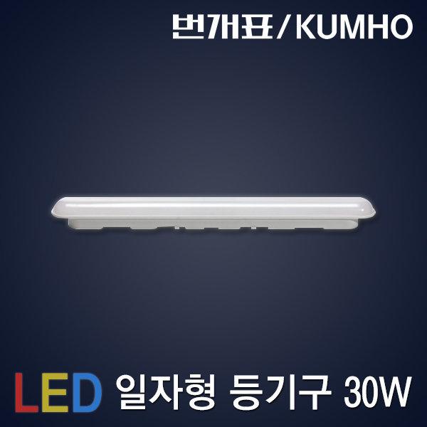 번개표 LED 일자형 등기구 30W 상품이미지