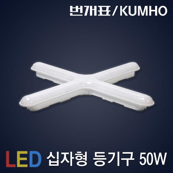 번개표 LED 십자형 등기구 50W 상품이미지