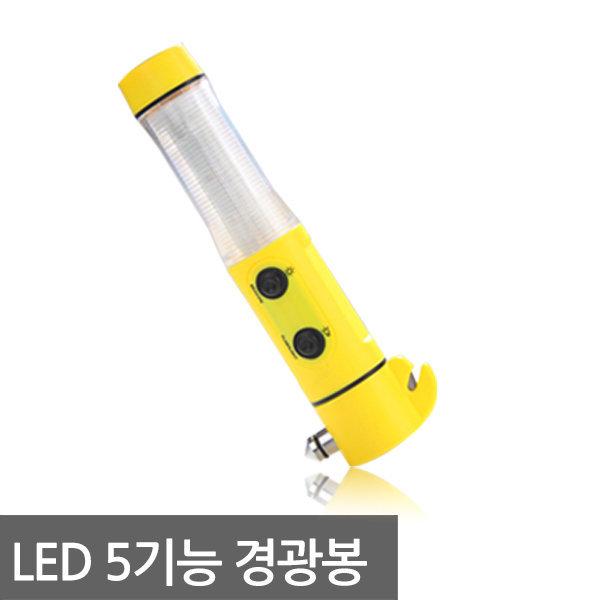5기능 LED 차량용 경광봉 비상등 후레쉬 상품이미지