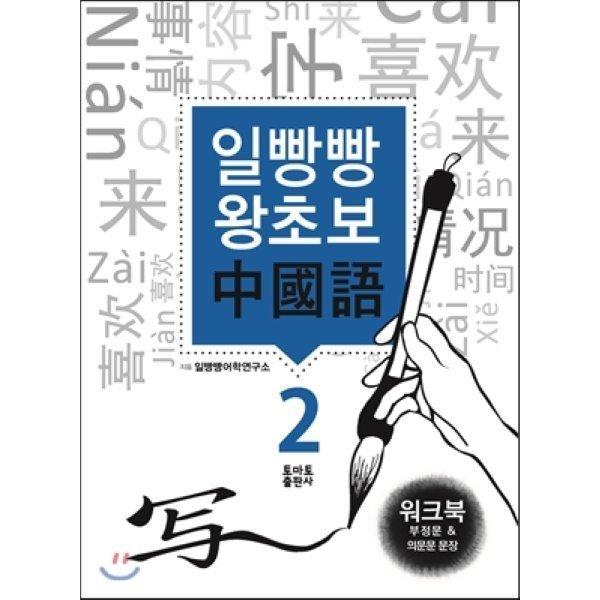 일빵빵 왕초보 중국어 워크북 2 : 부정문   의문문 문장  일빵빵어학연구소 상품이미지