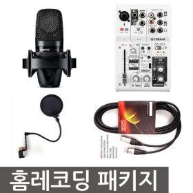 홈레코딩 패키지 PGA27 AG03 오디오인터페이스