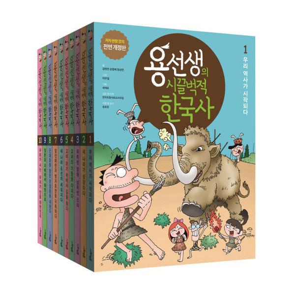 (카드가 80500원) 용선생의 시끌벅적 한국사 스페셜판 10권 세트 상품이미지