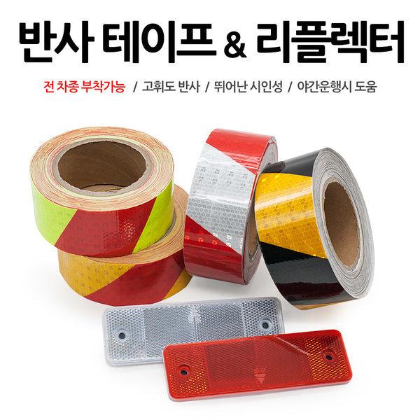 반사테이프/반사스티커/리플렉터/안전용품/야광테이프 상품이미지