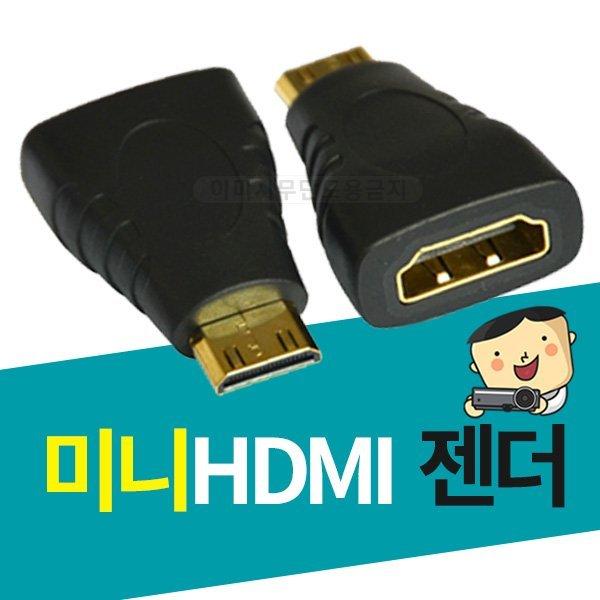 빔프로젝터 연결 미니HDMI 젠더 일반(암)-미니(수) 젠더 프로젝터 젠더 / 빔프로젝터 전용 젠더 상품이미지