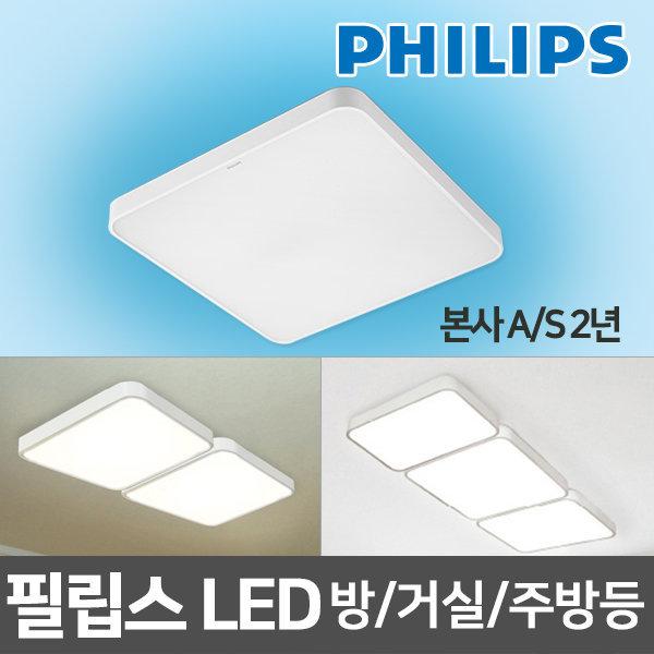 필립스 LED방등 LED거실등 LED조명 모듈 엣지 LED등 상품이미지