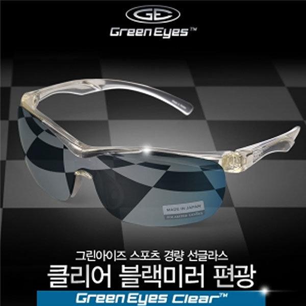 그린아이즈 클리어 미러편광렌즈 고글형선글라스 상품이미지