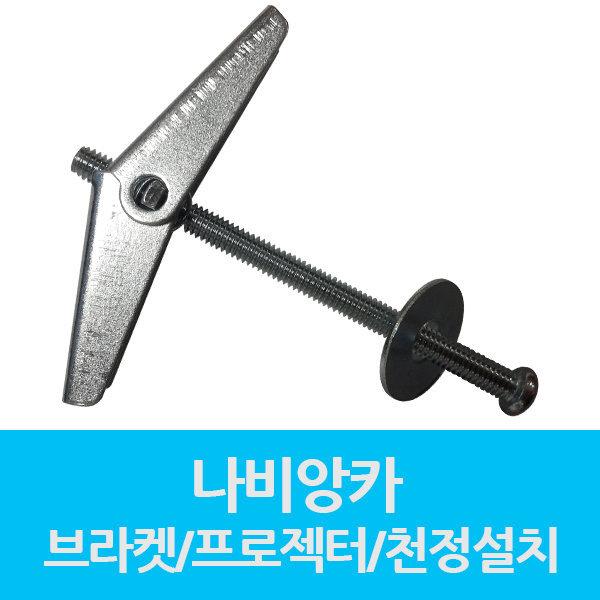 나비앙카/피스/석고보드 고정/프로젝터  스크린 설치 상품이미지