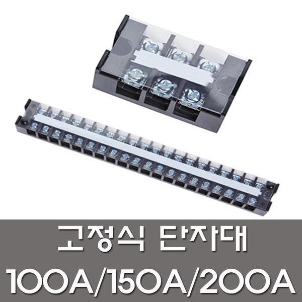 고정식 단자대 /100A/150A/200A / 3P/4P/전기용품 상품이미지