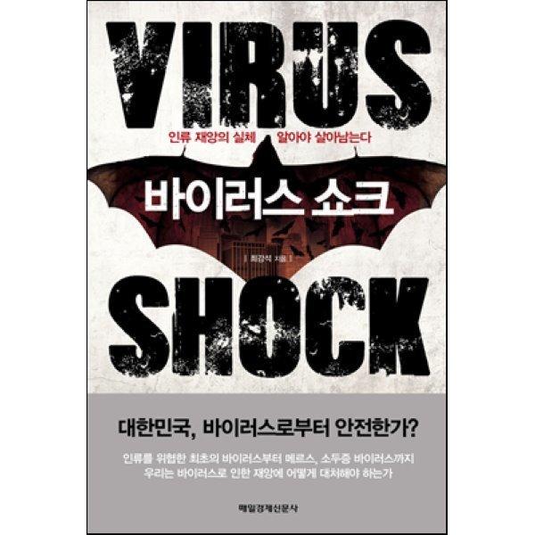 (중고)바이러스 쇼크 : 인류 재앙의 실체  알아야 살아남는다  최강석 상품이미지