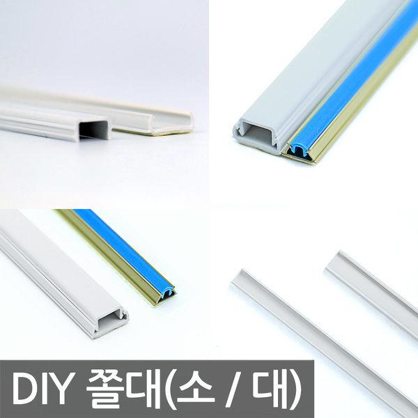 쫄대/방충망/방풍비닐/창문/문풍지/외풍차단 상품이미지