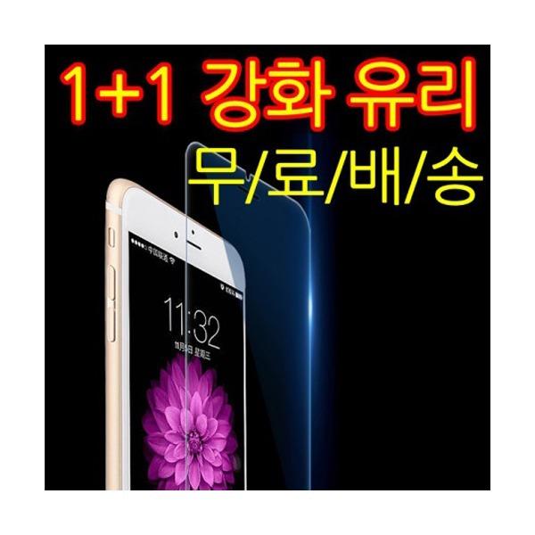 1+1강화유리필름 핸드폰케이스/S9/노트9/아이폰XS/V50 상품이미지
