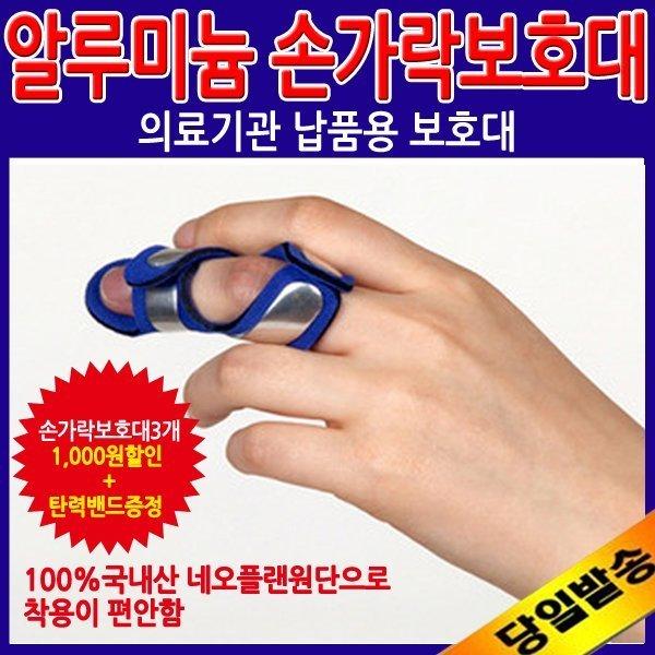 디앤비알루미늄손가락보호대/3개/천원즉시할인/보호대 상품이미지