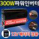 300W 차량용 인버터 자동차 변압기 12-220V USB충전기