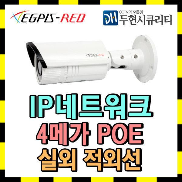 EGPIS-REDEGS-IPRED4142HDBVNIR 400만 POE CCTV카메라 상품이미지