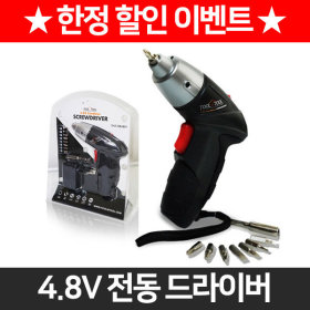4.8V/Chargeable Driver/Automatic Screw Driver/DIY