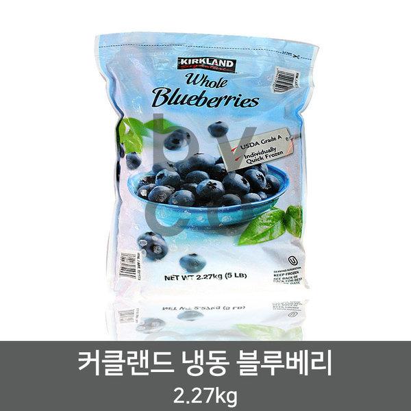 무료드라이아이스포장/코스트코 냉동 블루베리/2.27KG 상품이미지