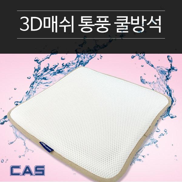 카스 3D매쉬 통풍 쿨방석 1겹/2겹 국산 시원한방석 상품이미지