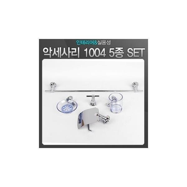 욕실 액세서리1004 5종 SET 수건걸이 비누받침대 양치 상품이미지
