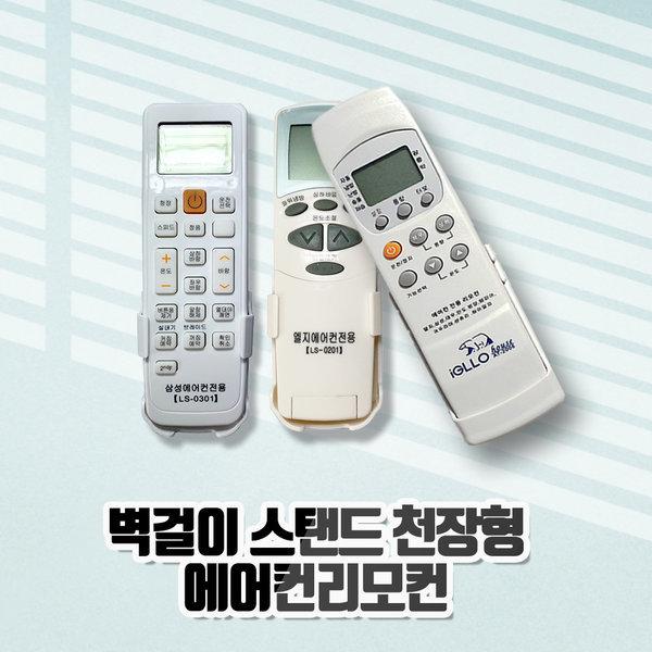 만능통합 에어컨리모컨LA-0207/LG 삼성 센추리 만도 상품이미지